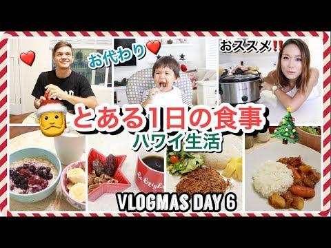とある1日の食事【Vlogmas Day 6】ハワイ主婦 ご飯の支度|海外 子育てママ|子供モッパン