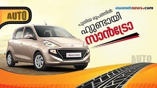 New Hyundai Santro   Hyundai Santro| Smart Drive 4 Nov 2018