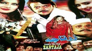 ZARTAJA,Pashto Full Action Film - Jahangir Khan,Sahiba Noor,Jandad Khan,Pushto Movie