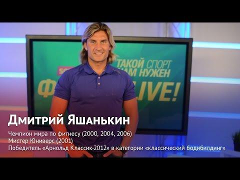 Дмитрий Яшанькин: «Мне всегда интересно было показать не просто тело, а то, что может это тело»