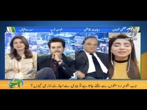 Aaj Pakistan with Sidra Iqbal | 14th Jan 2021| Aaj News
