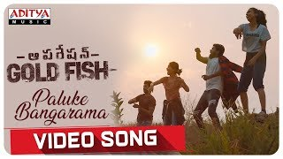 Paluke Bangarama Video Song || Operation Gold Fish Songs || Aadi, Sasha Chettri, Nitya Naresh