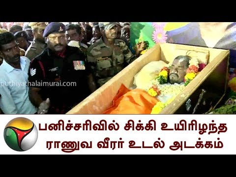 Army man Moorthy who was dead in Kashmir - rituals performed