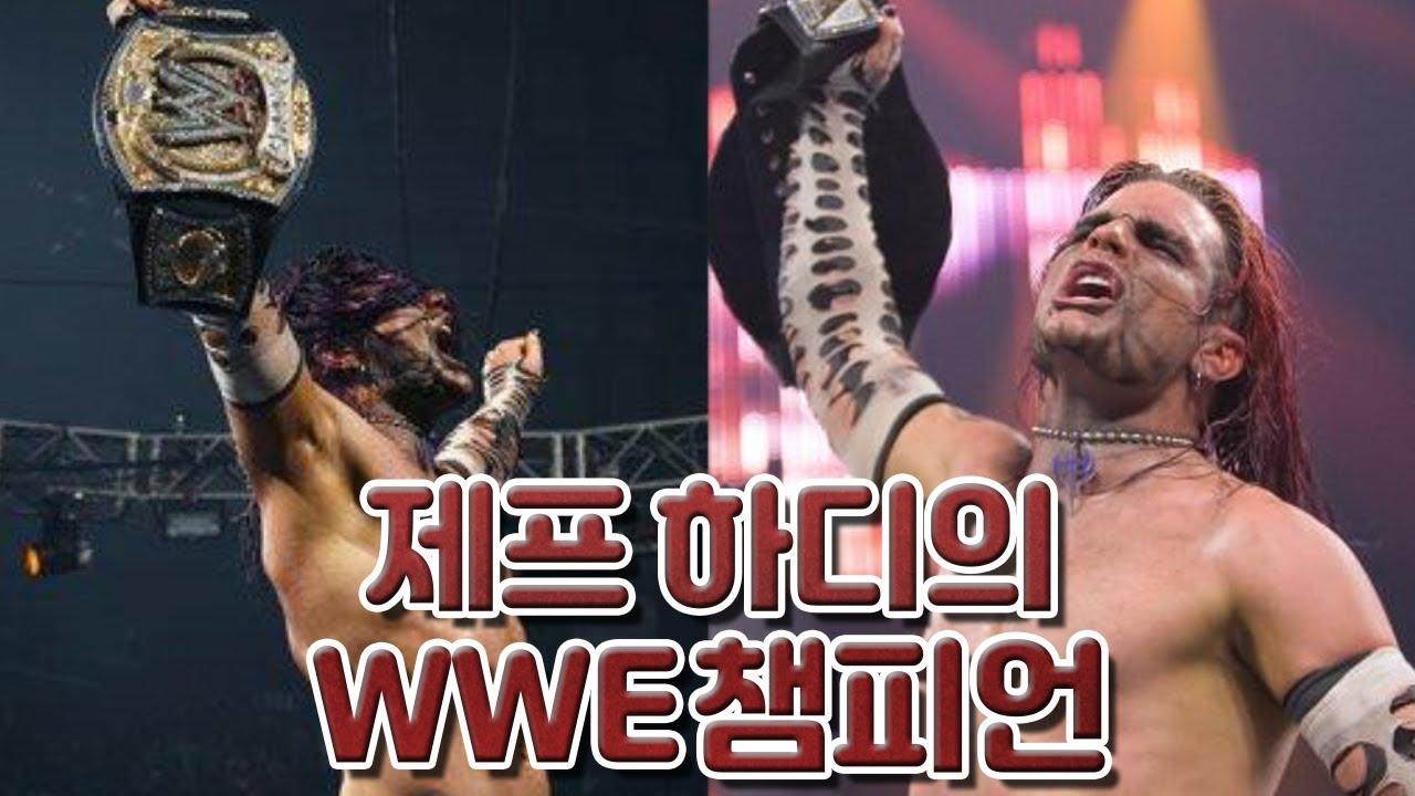 2008년, 모든 팬들이 열광했던 제프 하디의 WWE 챔피언 등극
