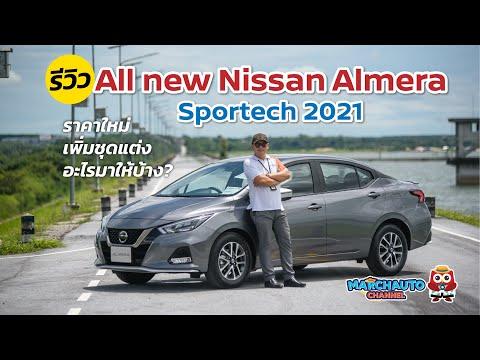 ผู้การปอย รีวิว New Almera Sportech 2021