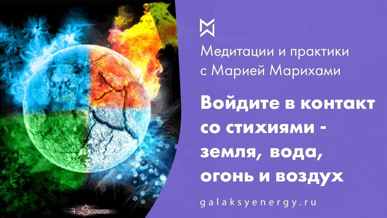 Медитация - стихии земля, вода, огонь, воздух