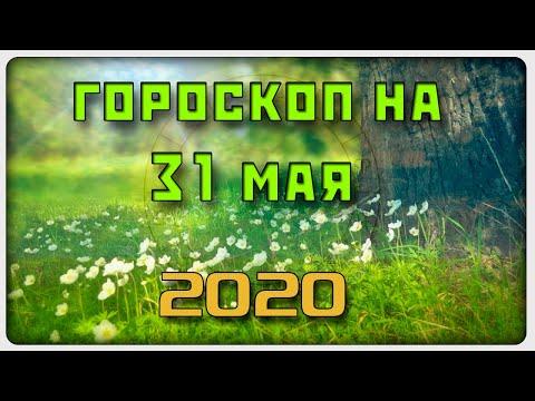 ГОРОСКОП НА 31 МАЯ 2020 ГОДА / Отличный гороскоп на каждый день / #гороскоп