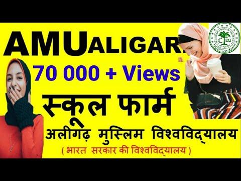 Amu Admission 2020 21 Aligarh Muslim University Amu School Form Amu Controller Exam Amu Form 2020 Youtube