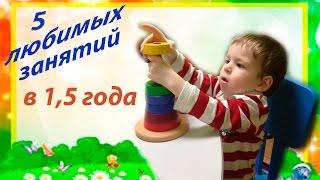 видео Игрушки для 1 5 годовалого ребенка мальчика
