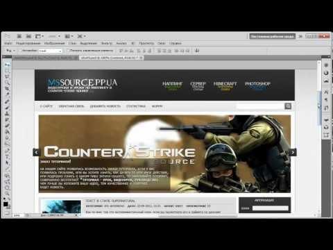 Создание шаблона для сайта в Photoshop Часть 1 из 9