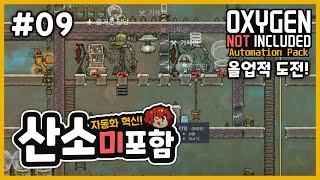 자동화 시즌3) 올업적 9화! 드레코 목장 시설 공…