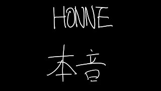 HONNE (本音) - All in the Value lyrics