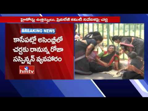 AP Assembly To Discuss On YCP MLA Roja Suspension Row And High Court Verdict | HMTV