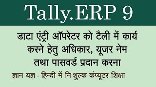 Tally.ERP 9 in Hindi ( Security Control - 1 )