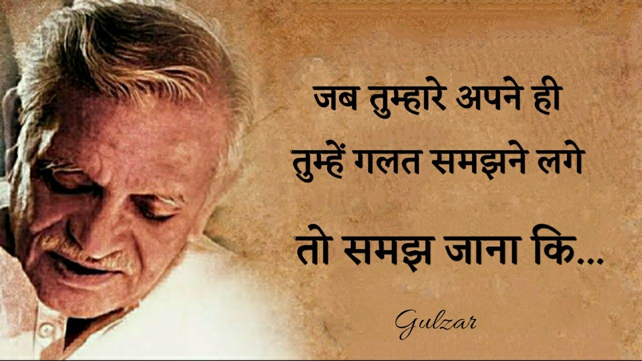 Gulzar poetry ||Gulzar poetry in hindi ||(Hindi shayari)