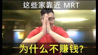 这些家靠近 MRT 为什么不赚钱?