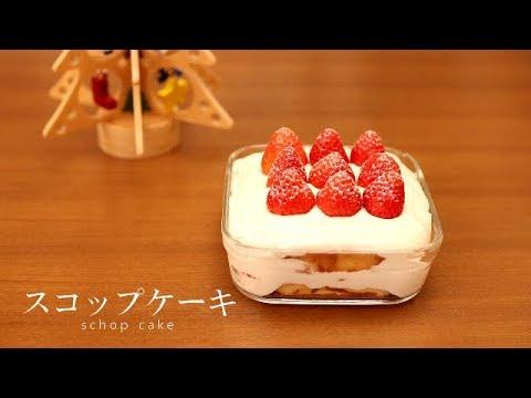 スコップ ケーキ