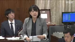#参議院 #国会審議 #青木愛.