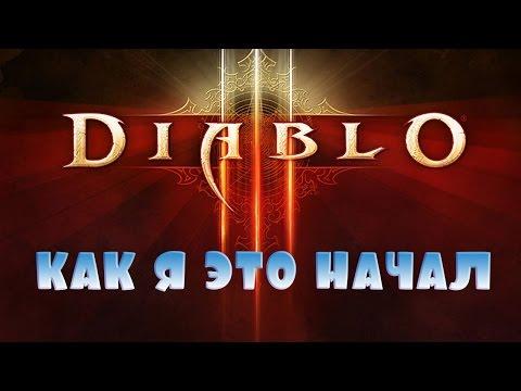 Как начать играть в Diablo 3