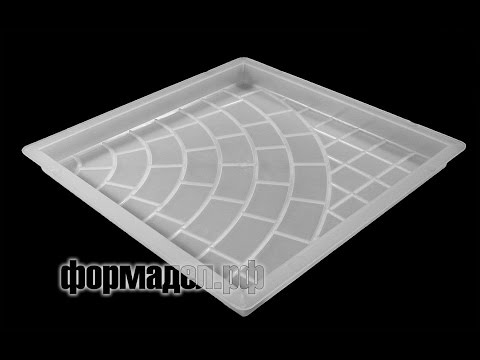 видео: Тротуарная плитка Своими Руками. Как изготовить тротуарную плитку. ФОРМАДЕЛ.