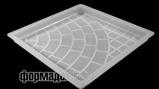 Тротуарная плитка Своими Руками. Как изготовить тротуарную плитку. ФОРМАДЕЛ.(Формы для тротуарной плитки можно заказать на сайте: http://formadel.ru/products/category/912361 В данном видео показано как..., 2013-05-04T06:48:01.000Z)