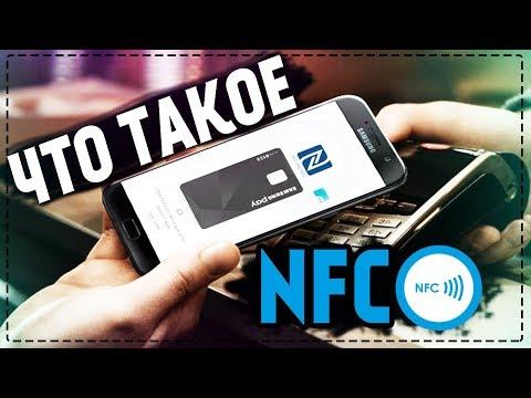 Что такое NFC? Как пользоваться NFC в смартфоне?