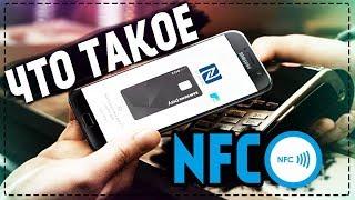 Что такое NFC в смартфоне и как это работает?