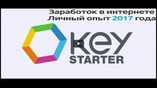 Отзыв на сервис «KeyStarter» – обман или рабочая схема?