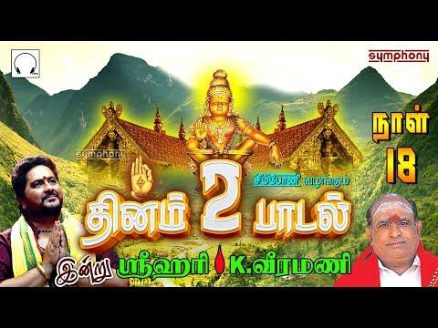 தினம்-இரு-ஐயப்பன்-பாடல்கள்-|-நாள்-18-|-ஸ்ரீஹரி-|-k.வீரமணி-|-tamil-ayyappan-songs