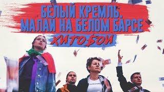Смотреть клип Хитобои - Белый Кремль