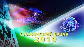 СЛАВЯНСКИЙ БАЗАР - 2019