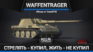 И НЕЧЕГО СКАЗАТЬ - Обзор Waffentrager в War Thunder