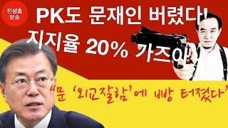 """PK도 문재인 버렸다! 지지율 20% 가즈아 """"문 '외교잘함'에 빵 터졌다"""" (진성호의 직설)"""