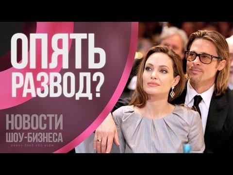 Брэд Питт и Анджелина Джоли разводятся  Новости шоу бизнеса