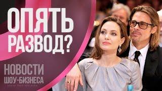 Брэд Питт и Анджелина Джоли разводятся? | Новости шоу бизнеса