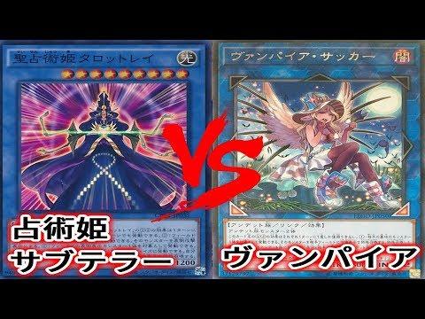 遊戯王占術姫サブテラー vs ヴァンパイアフリー対戦
