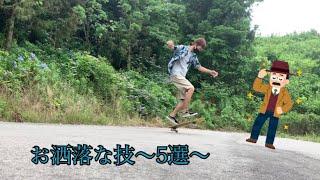 お洒落な技〜5選〜(スケボー)