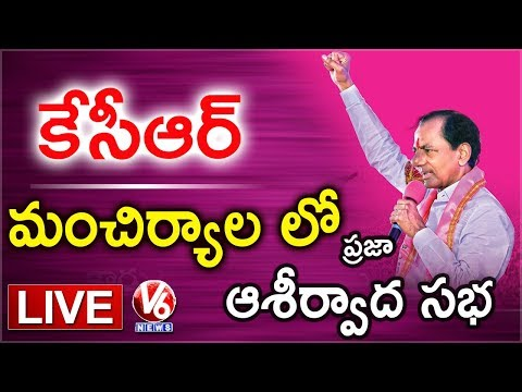 CM KCR LIVE | TRS Public Meeting In Mancherial | Telangana Elections 2018 | V6 News