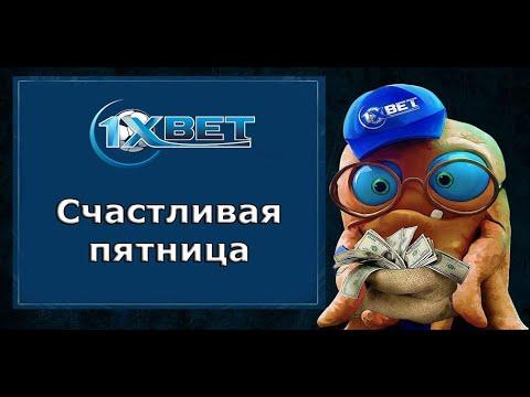 Как потратить бонусные рубли в 1 хбет