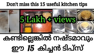 കണ്ടില്ലെങ്കിൽ നഷ്ടമാവും ഈ 15 കിച്ചൻ ടിപ്സ്||| Don't miss these kitchen tips