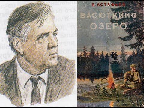 В.П. Астафьев.  \