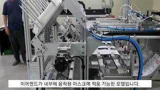 KF94 마스크 자동 포장기계 (TRS-203)