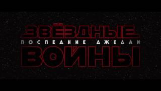 Звёздные Войны: Эпизод 8: Последние джедаи (2017) РУССКИЙ ТИЗЕР-ТРЕЙЛЕР