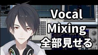 [LIVE] 【#翔onAir】09_夢追翔のヴォーカルミキシング、全部見せます【MIX講座】