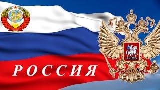 Россия (самый лучший клип)