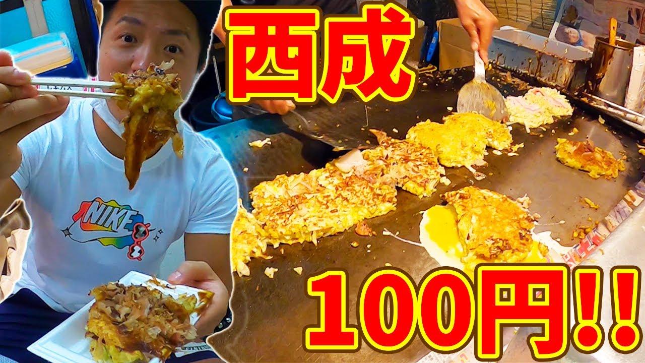 【コスパ最強】たった100円!! 大阪西成の伝説のお好み焼き屋に行ってみた