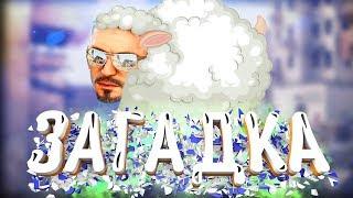 Волк в овечьей шкуре | CS:GO | Ненормативный юмор