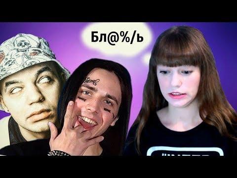 Реакция на РУССКИЕ песни. Face, Элджей, Эндшпиль. - Клип смотреть онлайн с ютуб youtube, скачать