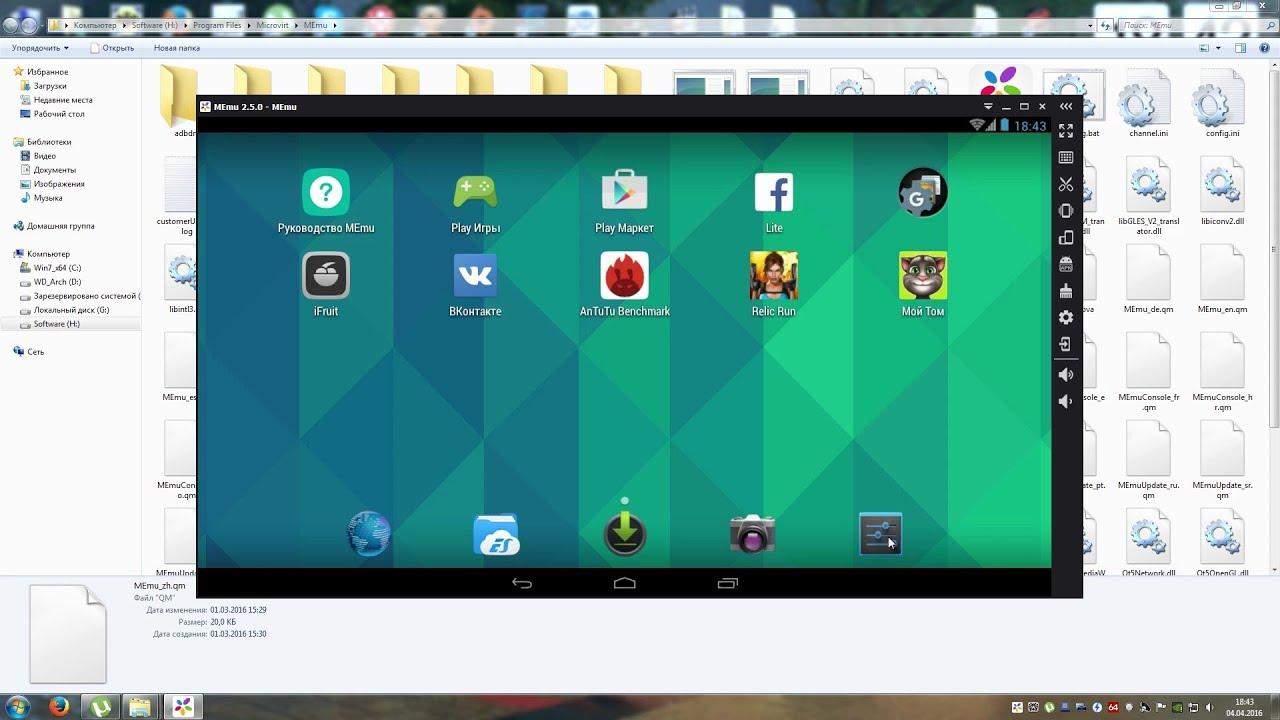 Best Android OS Emulator for Windows - Memu  Antutu benchmark