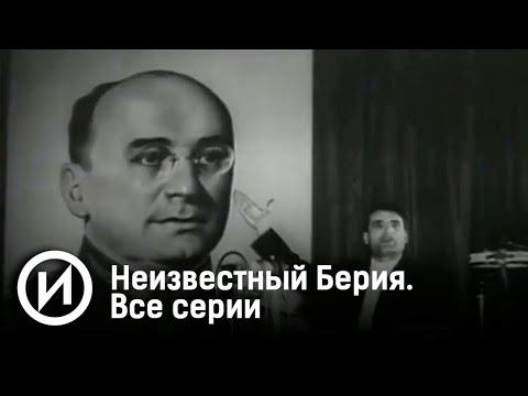 """Неизвестный Берия. Все серии   Телеканал """"История"""""""